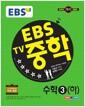 [중고] EBS TV 중학 수학 3 (하) (2017년)