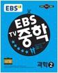 [중고] EBS TV 중학 과학 2학년 (2017년)