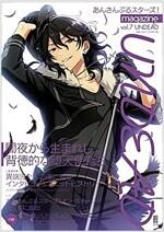 あんさんぶるスタ-ズ!magazine vol.7 UNDEAD