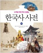한국사 사전 (통합본)