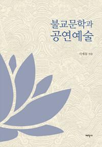 불교문학과 공연예술