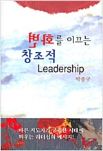 [중고] 변화를 이끄는 창조적 Leadership