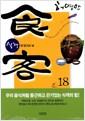 [중고] 식객 18