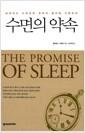 수면의 약속 - 세계적인 수면의학 권위자 윌리엄 디멘트의