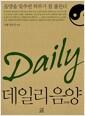 [중고] 데일리 음양