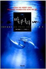[중고] 바다나라