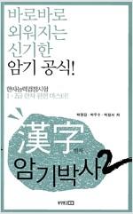[중고] 漢字 암기 박사 2