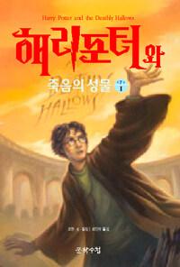 해리포터와 죽음의 성물 1 (1)
