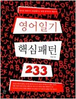 [중고] 영어일기 핵심패턴 233