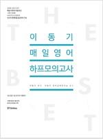 2017 이동기 매일영어 하프모의고사 - 전2권