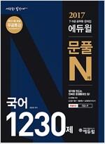 2017 7.9급 공무원 문제집 에듀윌 문풀 N제 국어 1230제
