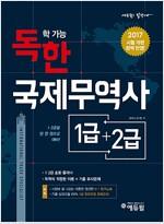 2017 에듀윌 독학 가능한 국제무역사 1급 + 2급