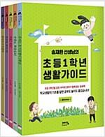 송재환 선생님의 초등 1학년 생활 가이드 세트 (전5권 + 송재환 선생님의 초등 1학년 부모 가이드)