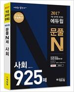 2017 9급 공무원 문제집 에듀윌 문풀 N제 사회 925제