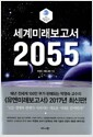 세계미래보고서 2055 - 박영숙 교수의 <유엔미래보고서> 2017년 최신판