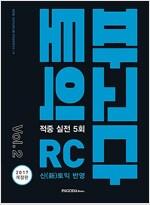 파고다 토익 적중 실전 5회 RC 2 (본서 + 해설서)