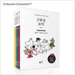 2학년 토익 - 전4권 (무민 에디션)