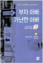 [중고] 부자 아빠 가난한 아빠 2 (2000년 판)