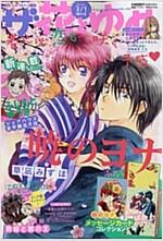 ザ花とゆめ 2017年 3/1號 [雜誌]: 花とゆめ 增刊 (雜誌)