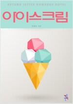 [합본] 아이스크림 (전5권/완결)