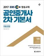 [중고] 2017 EBS TV방송교재 공인중개사 2차 기본서 부동산공법 (공인단기)