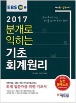 2017 EBS 에듀윌 분개로 익히는 기초회계원리