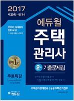 2017 에듀윌 주택관리사 2차 기출문제집
