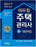 2017 에듀윌 주택관리사 1.2차 기출문제집 세트 - 전2권