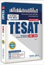 [중고] 2017 TESAT 이론 + 문제