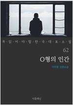 O형의 인간 - 꼭 읽어야 할 한국 대표 소설 62