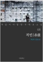 적빈 - 꼭 읽어야 할 한국 대표 소설 68