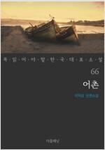 어촌 - 꼭 읽어야 할 한국 대표 소설 66