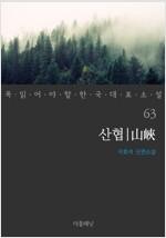 산협 - 꼭 읽어야 할 한국 대표 소설 63