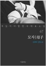 모자 - 꼭 읽어야 할 한국 대표 소설 67