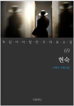 현숙 - 꼭 읽어야 할 한국 대표 소설 69