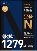 2017 7.9급 공무원 문제집 에듀윌 문풀 N제 행정학 1279제