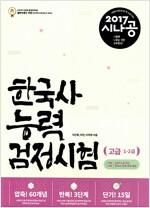 2017 시나공 한국사 능력 검정시험 고급(1.2급)