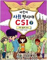 어린이 사회 형사대 CSI 7