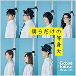僕らだけの等身大(初回生産限定槃)(DVD付) (CD)