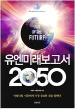 [중고] 유엔미래보고서 2050