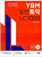 YBM 실전토익 LC 1000