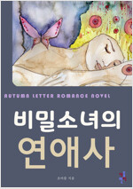 [합본] 비밀소녀의 연애사 (전5권/완결)
