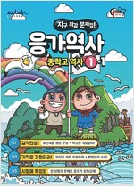 응가역사 중학교 역사 1-1 (2017년)