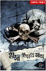 항해 - 뜻밖의 해적 6 (완결)