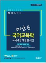2018 해커스 임용 마운용 국어교육학 교육과정 해설 분석집
