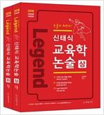 2018 신태식 교육학 논술 상.하 - 전2권