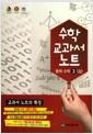 수학 교과서 노트 중학 수학 3 (상) (2017년)