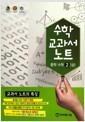 수학 교과서 노트 중학 수학 2 (상) (2017년)