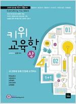2018 키위 교육학 - 상