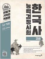 2017 이기적in 한국사 능력 검정시험 고급 (무료 동영상 & 포켓북 제공)